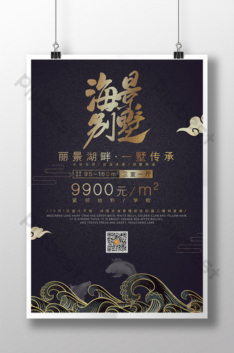Black bottom sea view new chinese high end villa sales real estate poster Template PSD