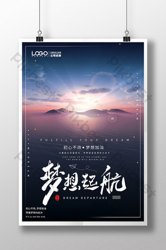 Sunrise on the sea set sail inspiring corporate culture poster Template PSD