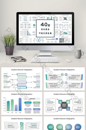 Blue series business general 40-page PPT chart collection PowerPoint Template PPTX