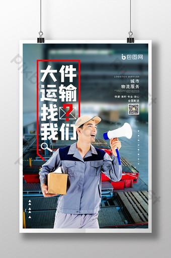 散裝運輸找到我們城市的物流服務海報 模板 PSD