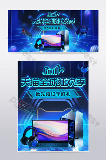 Double Eleven Global Carnival Electronic Product Technology Sense Event Poster Template E-commerce Template PSD