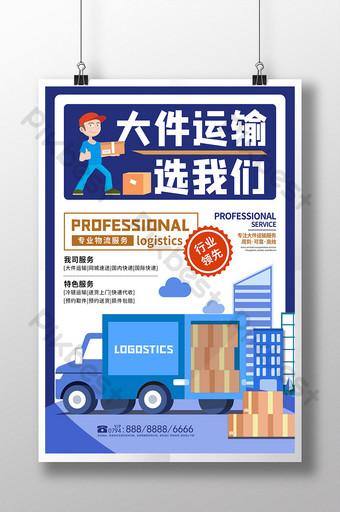 藍色快遞物流公司大件運輸服務海報 模板 PSD
