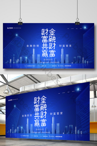 Financial Wealth Win-Win Investment and Management Blue City Finance Exhibition Board Template PSD
