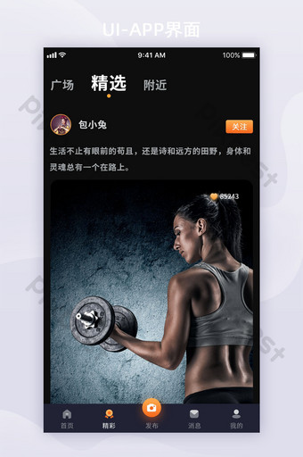 Dark simple card style short video APP selection list page UI Template