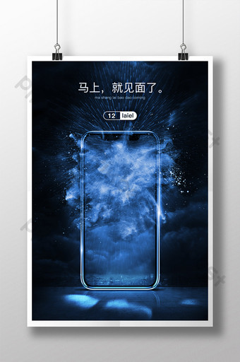 poster pra penjualan ponsel iphone fiksi ilmiah kreatif Templat PSD