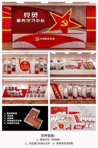 Party Member Learning Service Center Building Exhibition Hall Wall Cultural Decors & 3D Models Template AI