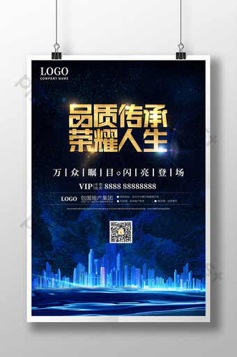 quality inheritance, three-dimensional characters, glare blue city, technology sense, real estate sea Template PSD