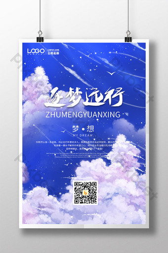 Dreaming and traveling, writing brush, white clouds, blue sky, flying birds, dream corporate culture, sea Template PSD
