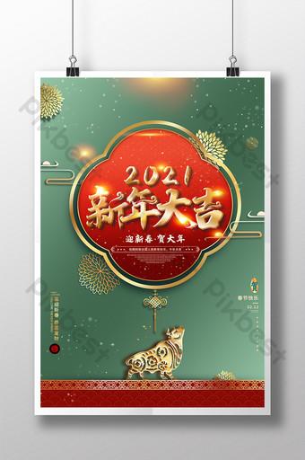 Cartel chino del buey de daji del año nuevo del corte del papel dorado retro Modelo PSD