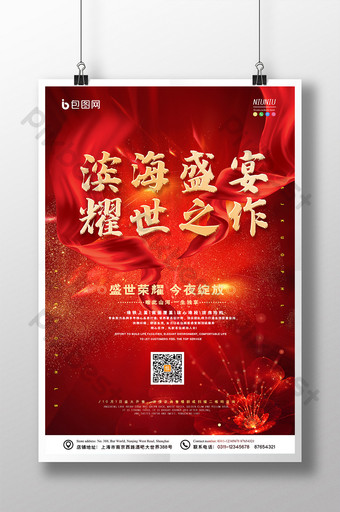 red seaside feast shining real estate promotion poster Template PSD
