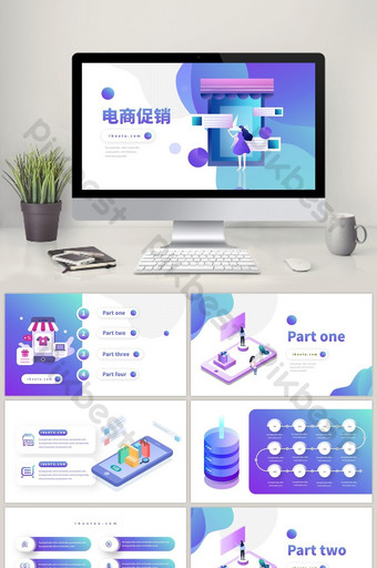 ungu 2 5d template ppt promosi e commerce datar PowerPoint Templat PPTX
