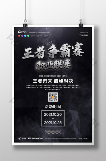 煙熏戰超自然之王錦標賽競技遊戲海報 模板 PSD