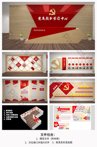 Geometry Building Party Member Service Learning Center Exhibition Hall Cultural Wall Decors & 3D Models Template AI
