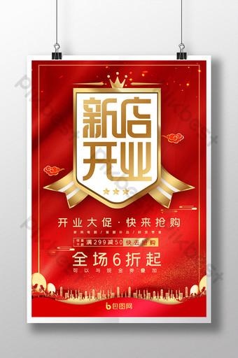 Gambar Poster Toko Emas Template Psd Png Vektor Download Gratis Pikbest
