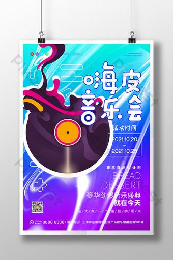 التدرج نمط الرسوم المتحركة hipi حفلة موسيقية الترفيه ملصق الإبداعية قالب PSD