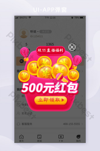 Micro stereo double 11 event red envelope pop-up window coupon screen UI Template AI