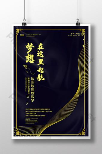中國風吉祥雲紋夢想啟航企業文化海報 模板 PSD