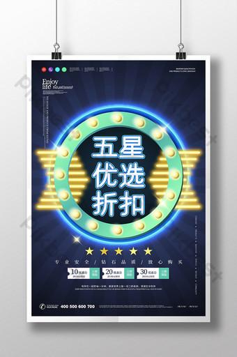 霓虹燈光效果五星級最佳折扣促銷海報 模板 PSD