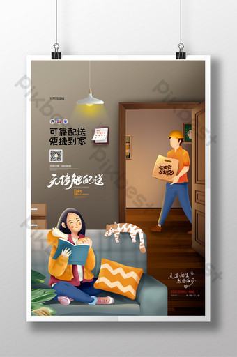 Takeaway illustration running errands home delivery express online ordering meal poster Template PSD