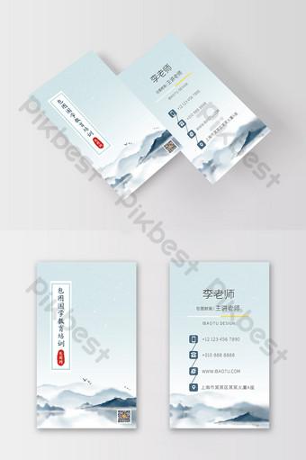 Paysage de style chinois simple et conception de cartes de visite de formation aux études nationales Modèle PSD