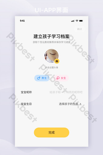 Simple data supplement gender selection UI mobile interface UI Template PSD