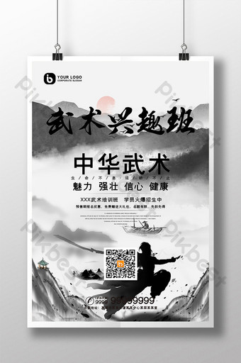 水墨武術與興趣班教育機構海報 模板 PSD