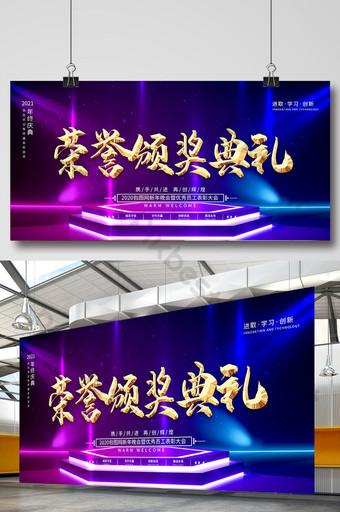霓虹燈多彩舞檯燈光榮譽頒獎典禮公司年會展示板 模板 PSD