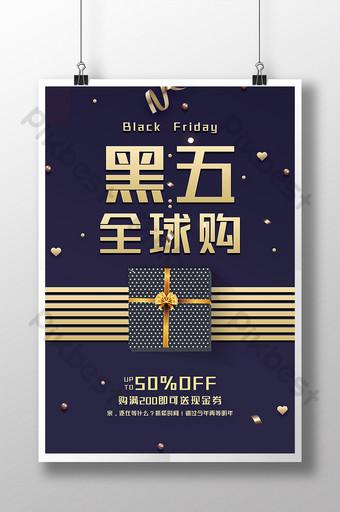 創意高端黑五全球購促銷海報 模板 PSD