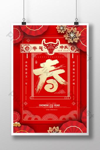 Templat Desain Poster Tahun Baru Imlek 2021 Templat PSD
