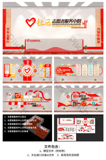 Community Volunteer Cultural Wall Spirit Youth Service Pavilion Decors & 3D Models Template AI