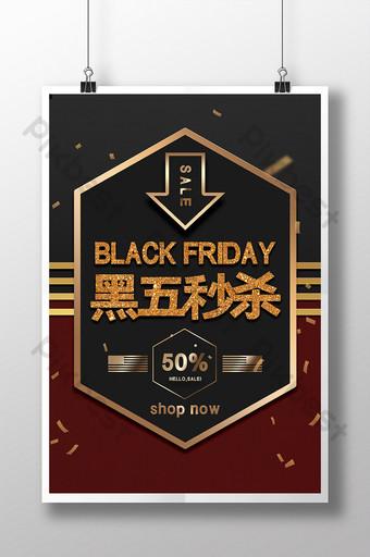 創意簡約黑色星期五促銷海報 模板 PSD