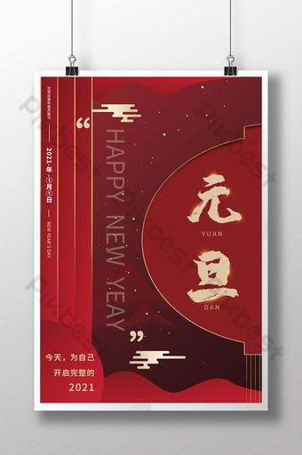 Lanterne en papier découpé de style chinois à jante dorée bonne année et affiche du jour de l'année Modèle PSD