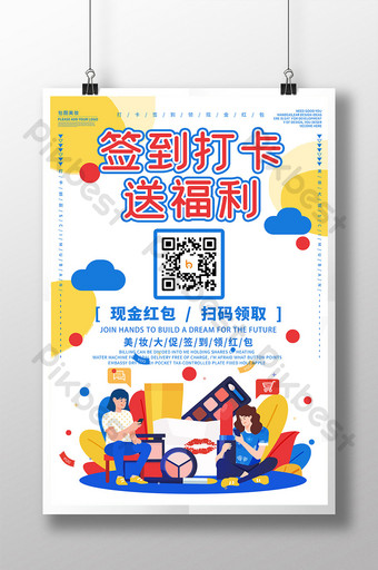 White beauty shop sign in and punch card to send welfare scan code receive red envelope poster Template PSD