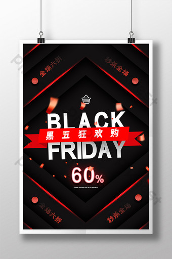 黑白簡約創意黑色星期五促銷海報 模板 PSD