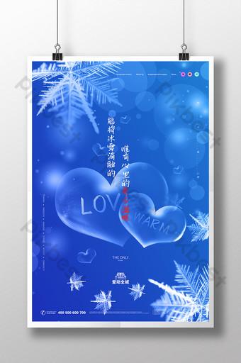 الثلج الأزرق الكريستال الثلج البارد ندفة الثلج الشتاء الحب القلب الاحترار ملصق قالب PSD