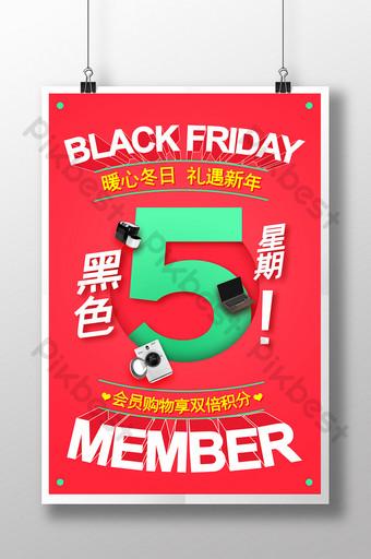 簡約時尚黑色星期五會員促銷海報 模板 PSD
