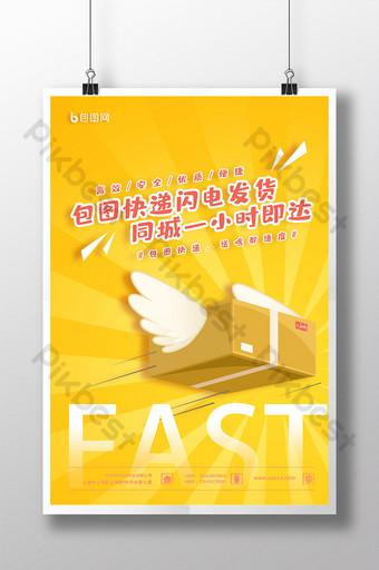 黃色簡易閃電發貨同城速遞物流海報 模板 PSD