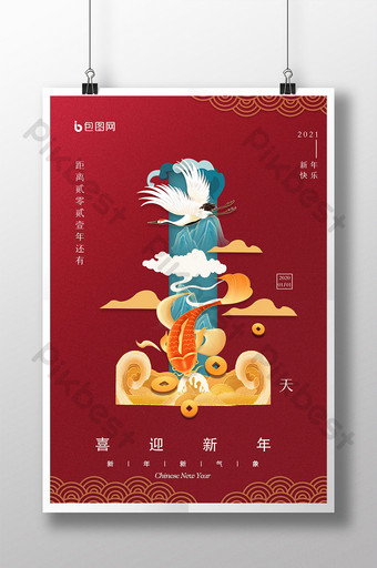 National Tide Wind New Year's Eve Countdown 1 Series Poster Template PSD