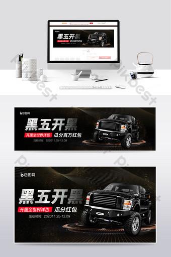 الجمعة السوداء tmall قطع غيار السيارات معرض الذهب الماس الكهربائية التجارة الإلكترونية قالب PSD