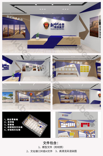 New Era Public Security Police Spirit Party Building Exhibition Hall Military Cultural Wall Decors & 3D Models Template AI