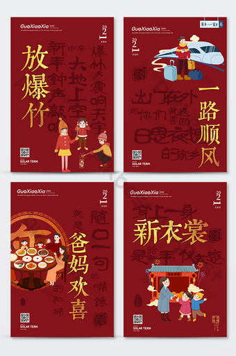 Red illustration set off firecrackers bonfire new year and spring festival series poster Template PSD