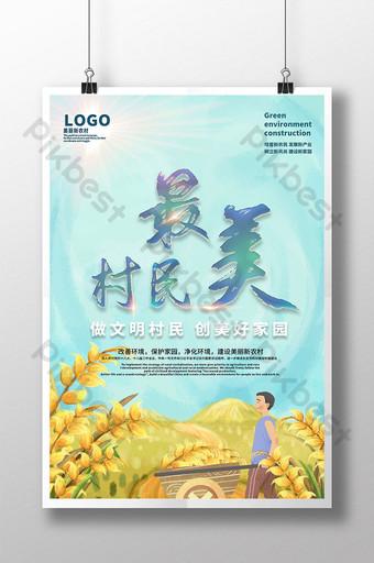 優雅的藍天水稻村文明的村民美麗的家庭海報 模板 PSD