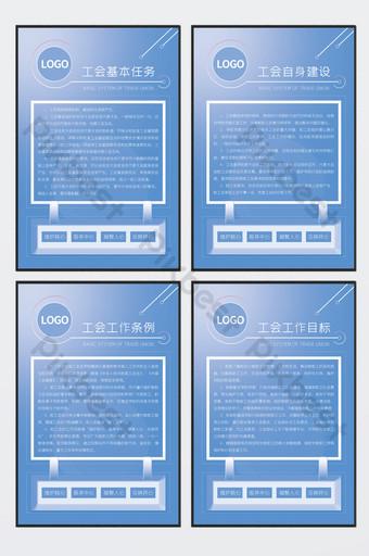 Blue geometric border union series four-piece system exhibition board Template PSD