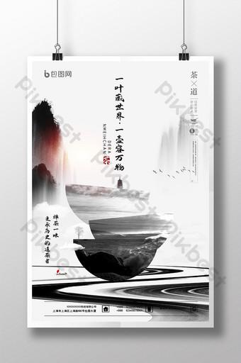 中國水墨一葉藏世界一壺盛放萬物茶海報 模板 PSD