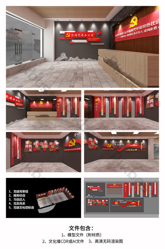 Party Building Cultural Wall Office Group Service Center Exhibition Hall Decors & 3D Models Template CDR