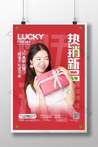時尚紅黑五即將到來的新產品促銷海報 模板 PSD