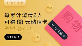 Golden invite des amis à envoyer une animation de bannière d'activité de carte de valeur stockée UI Modèle