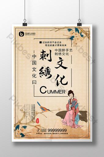 復古民族潮繡文化傳統工藝海報 模板 PSD