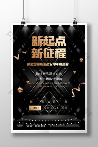 Atmósfera de textura de oro negro, nuevo punto de partida, viaje, reunión anual, invitación, mar Modelo PSD