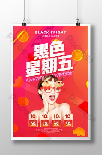 時尚對比黑色星期五節日促銷海報 模板 PSD